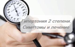 magas vérnyomás kezelésének 2 fokos)