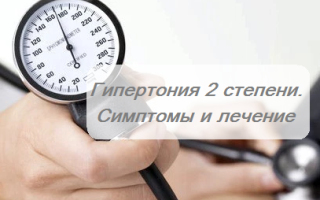 A magas vérnyomás kezelése 2 fok, tünetek és okok - Cukorbaj November